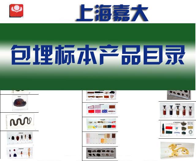 包埋标本产品目录2017新品