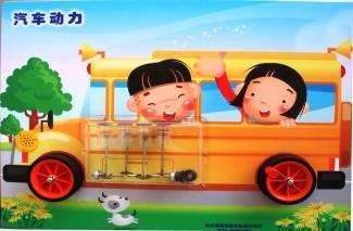 幼儿园科学发现室汽车动力新品上市
