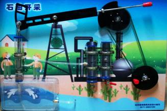 幼儿园科学发现室石油开采淅品上市