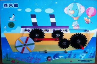 蒸汽船幼儿园科学发现室