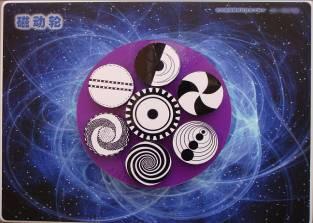 幼儿园科学发现室磁动力【幼儿园教学用品】