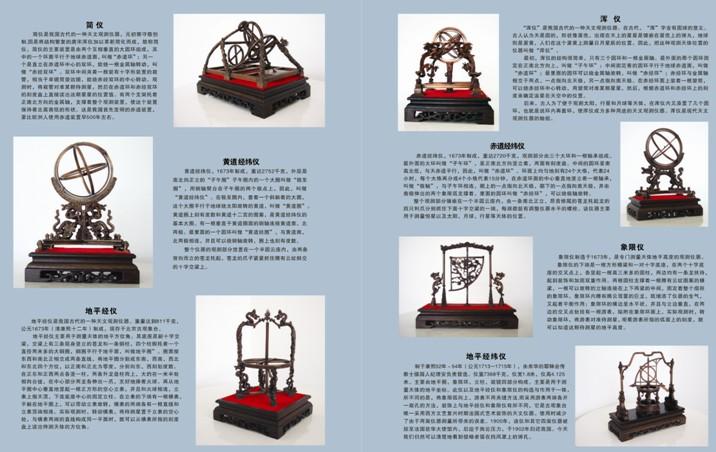 古代科技园产品