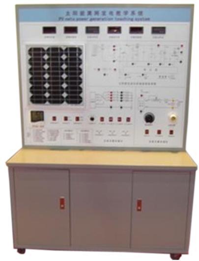 JD/GF-3型太阳能光伏发电系统实训装置