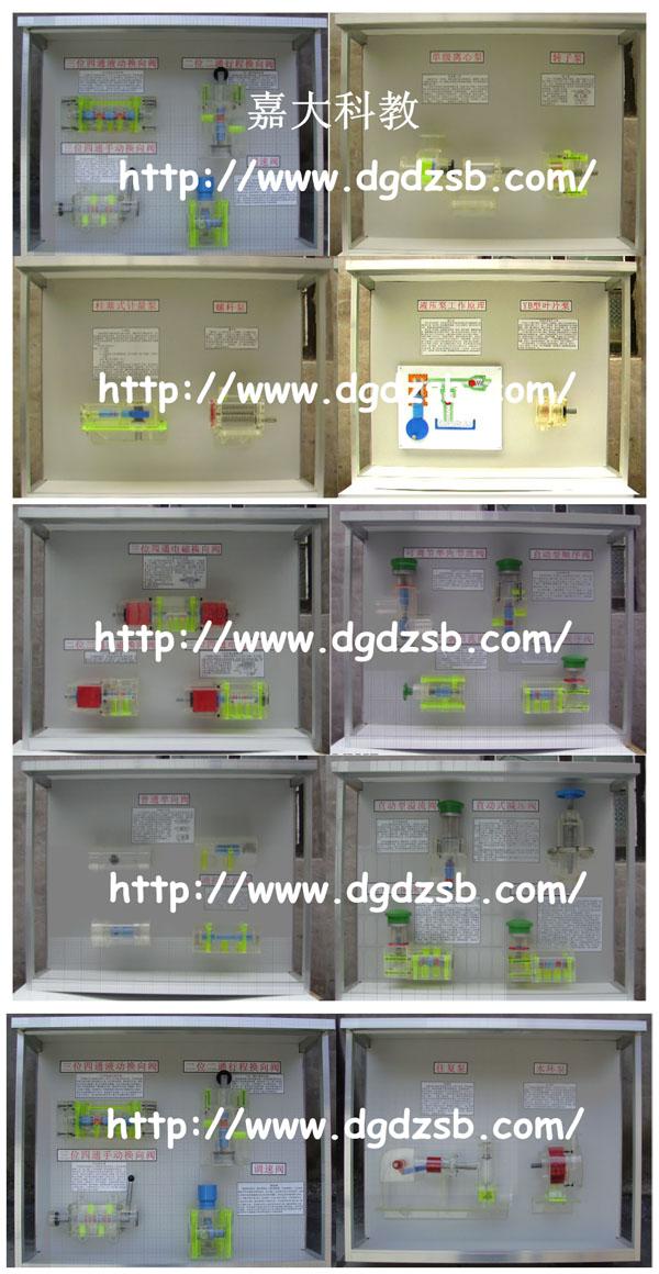 JD/BF化工、泵、阀、示教陈列柜