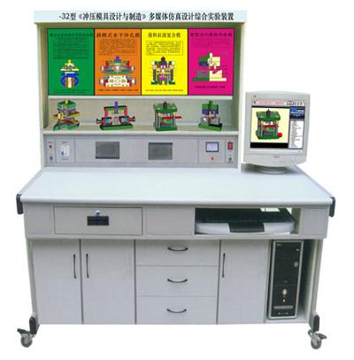 多媒体智能控制《冲压模具设计与制造》陈列柜