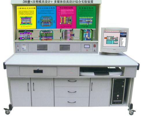 多媒体智能控制《塑料模具设计与制造》陈列柜