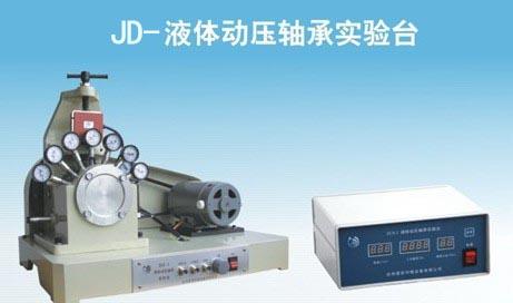 JD-液压动轴试验台