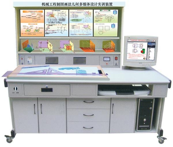 JD/D30型机械工程制图画法几何多媒体实训装置