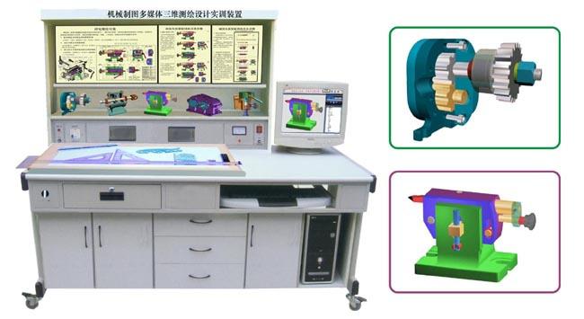 JD/D40型机械制图多媒体三维测绘设计实训装置