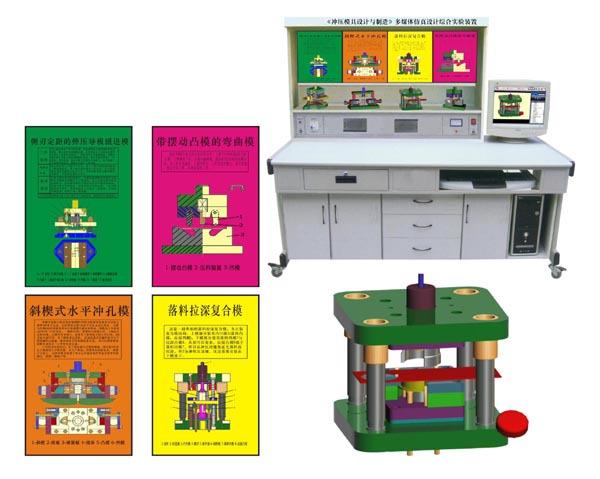 JD/D32型《冲压模具设计与制造》多媒体仿真设计综合实验装置