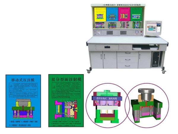 JD/D38型《塑料模具设计与制造》多媒体仿真设计综合实验装置