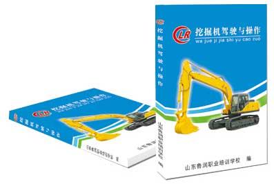 挖掘机培训教科书