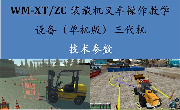 工程机械系列模拟教学设备WM-XT/ZC全新品