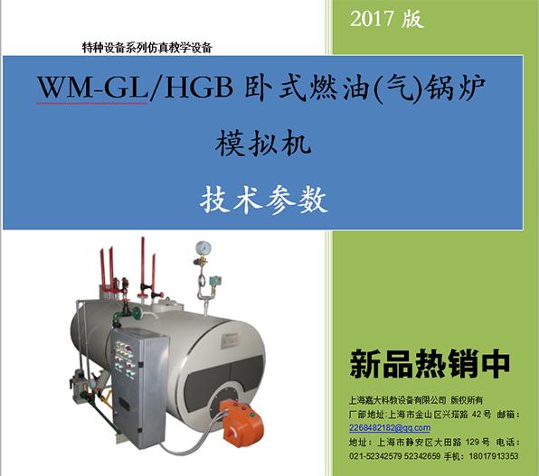 卧式燃油(气)锅炉模拟机WM-GL/HGB