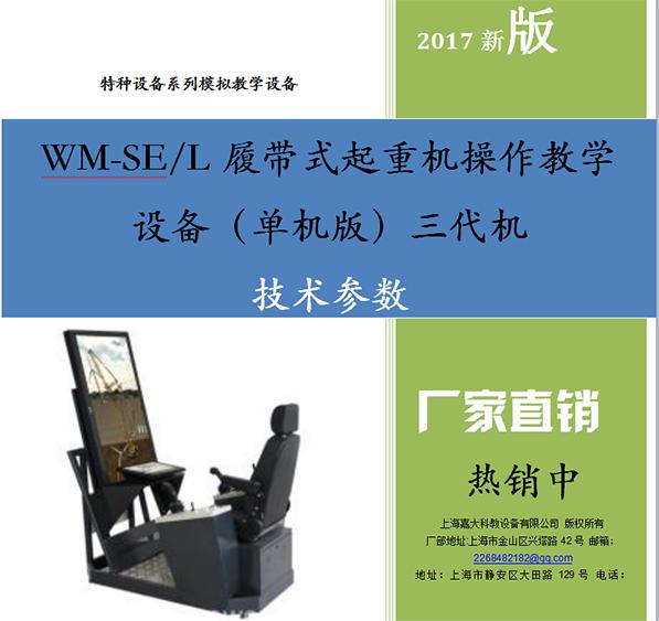 履带式起重机操作教学设备(单机版)三代机WM-SE/L