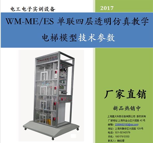 单联四层透明仿真教学电梯模型WM-ME/ES