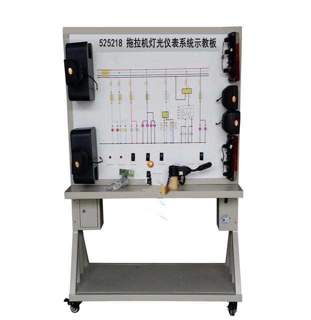 拖拉机仪表系统示教板