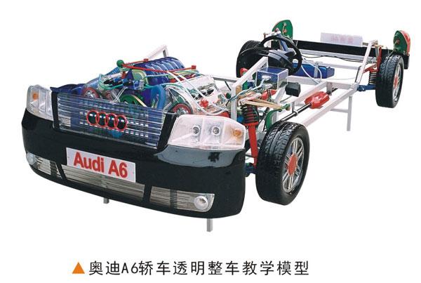 奥迪A6轿车透明整车教学模型