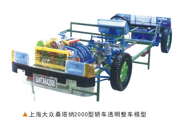 上海大众桑塔纳2000型轿车透明整车模型