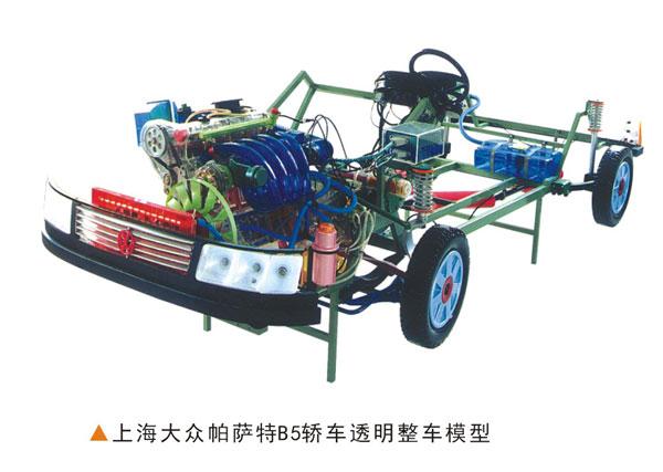 上海大众帕萨特B5轿车透明整车模型