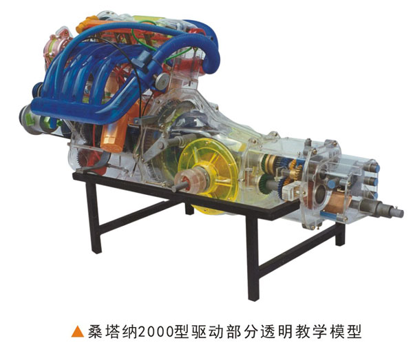 桑塔纳2000型驱动部分透明教学模型