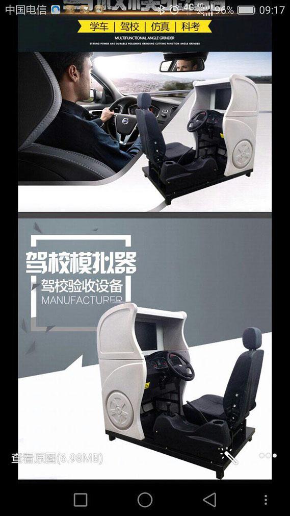 M1017(英语版)汽车驾驶模拟器 驾驶教学设备