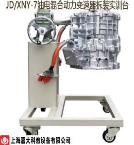 JD/XNY-7油电混合动力变速器拆装实训台