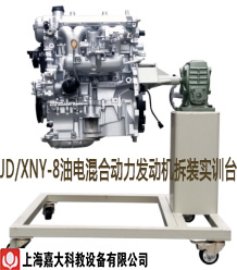 JD/XNY-8油电混合动力发动机拆装实训台