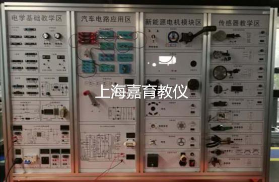 新能源汽车电子、电机、传感器教学模块实训台