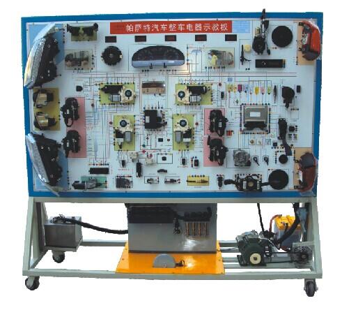 帕萨特全车电器实训台用于中高等职业学院教学设备