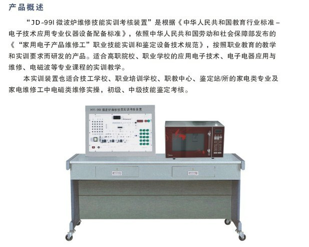 JD/99I型微波炉维修技能实训考核装置