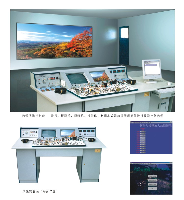 JD/99FC型家用电器实验室设备(DVD十二合一)