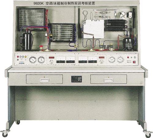JD/9920K型空调/冰箱制冷制热实训考核装置