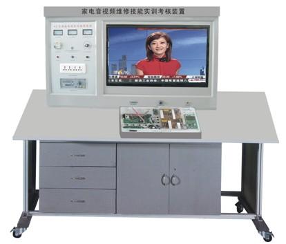 JDAWTV-42型 家电音视频维修技能实训考核装置(智能考核型、42寸液晶)