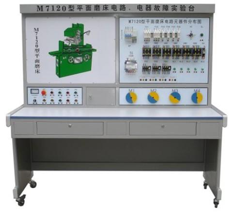 JD-M7120型平面磨床电气技能培训考核实验装置