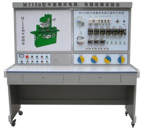 JD-M7120型 平面磨床电气技能培训考核实验装置