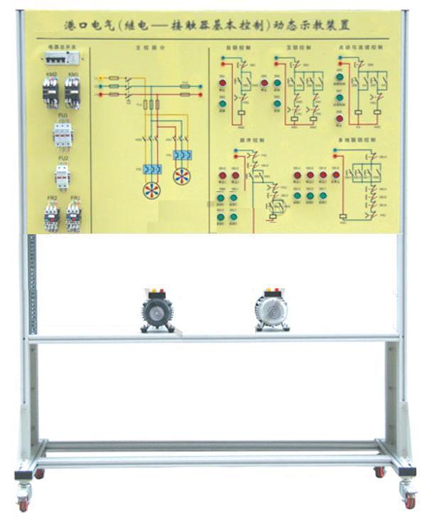 港口电气及自动化实训设备