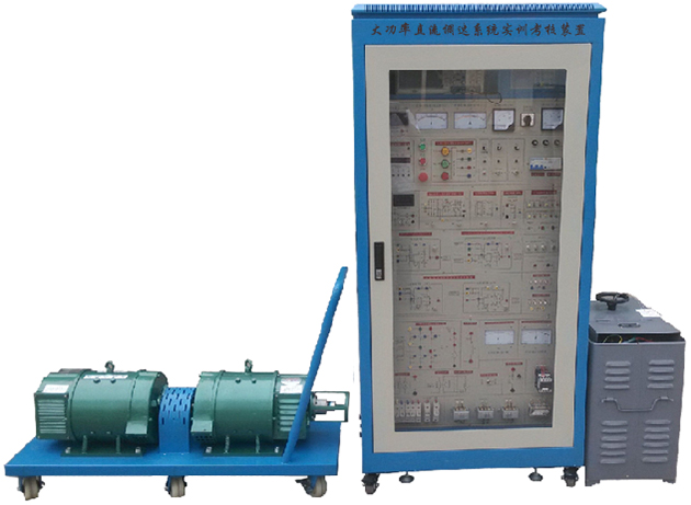 JDPDCM-1A大功率直流调速系统实训考核装置