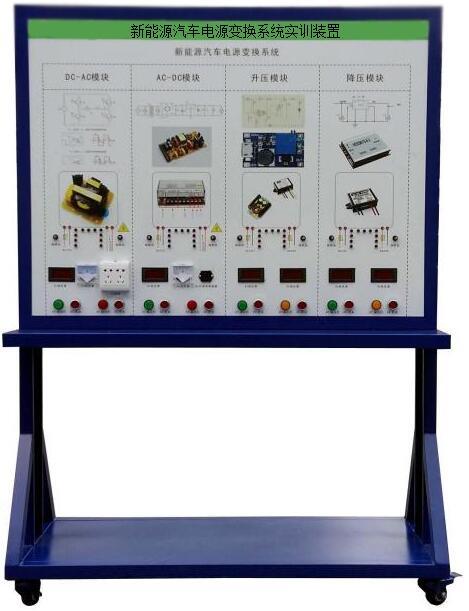 JDQC-XNY-011新能源汽车电源变换系统实训装置
