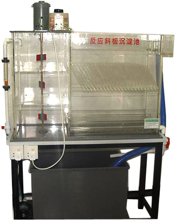 JD-CDT斜板沉淀池实验装置