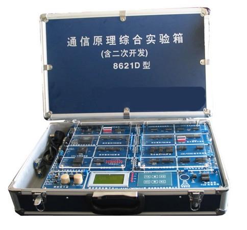 JD8621D型通信原理综合实验箱(增强型)