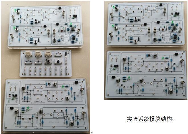 设计型高频实验系统