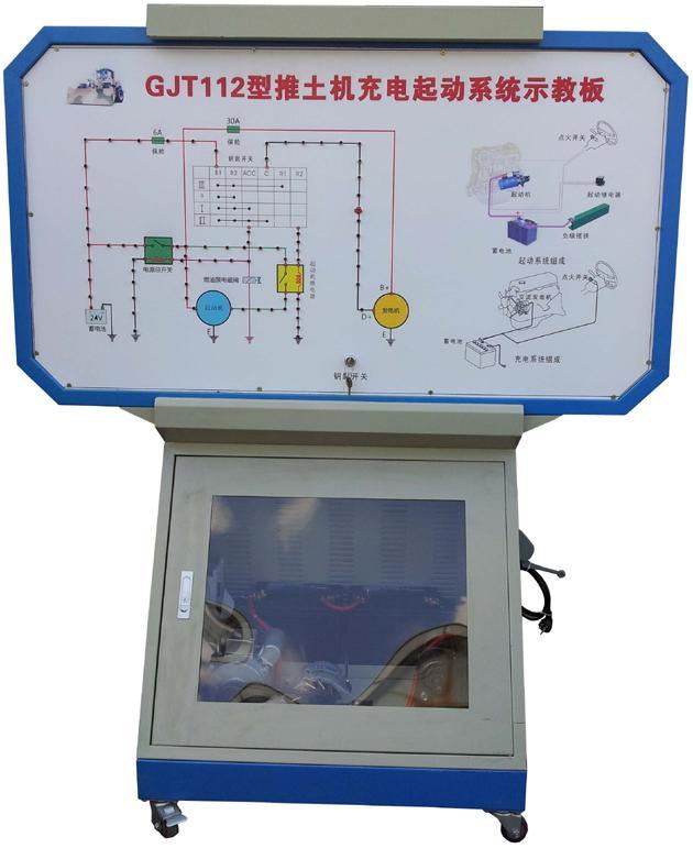 JDQC-GCJX-05推土机启动与充电系统实训台