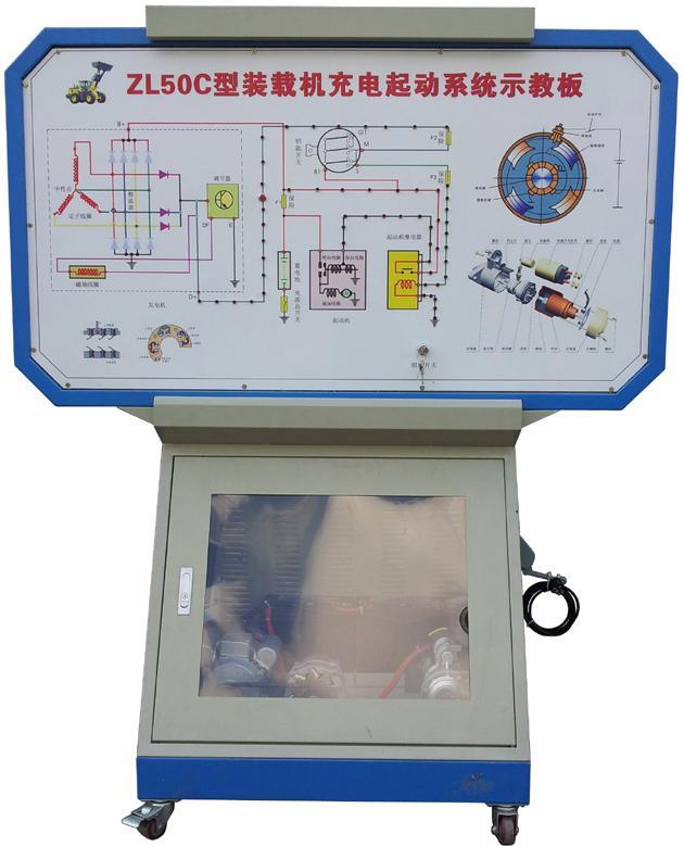 JDQC-GCJX-06装载机启动与充电系统实训台