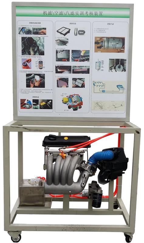 JDC-YJT机油滤清器练习台