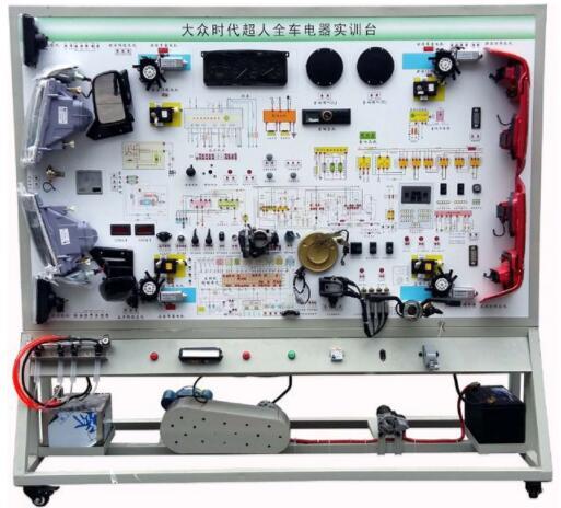 JDC-STN2大众汽车全车电路综合实训台,桑塔纳全车电路实训设备