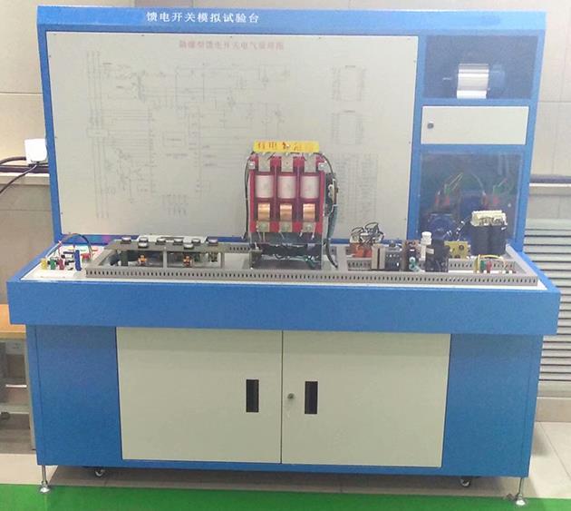 JDDQT-GD型馈电开关模拟试验台