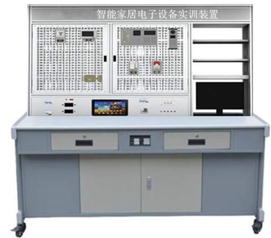 JDDX-3型智能家居电子设备实训装置