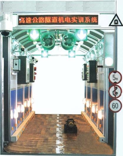 JDSD-1型高速公路隧道及控制实训系统